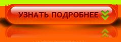 uznat-podrobnee-orange
