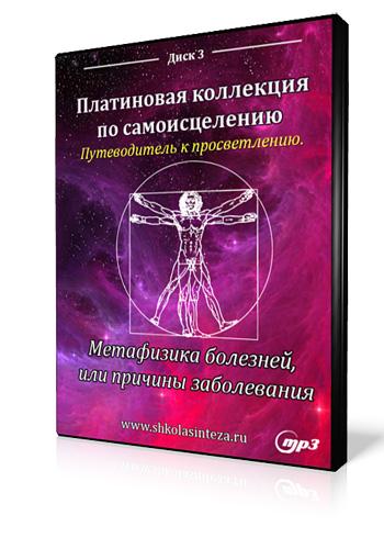 Метафизика болезней, или причины заболевания
