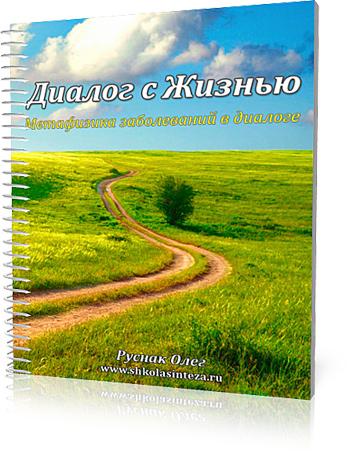 dialog-s-zhiznyu-350