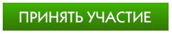 knopka-prinyat-uchastie