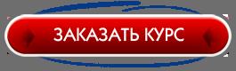 knopka-zakazat-kurs