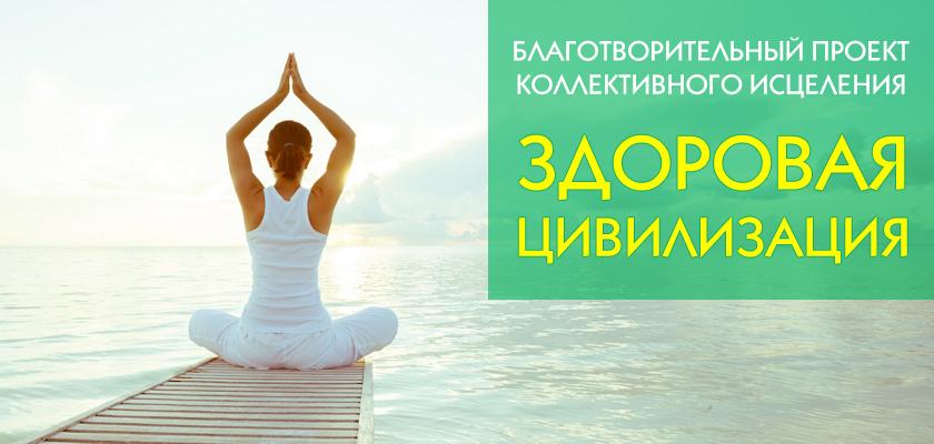 header-zdorovaya-civilizaciya