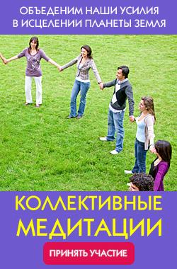 baner-kollektivnaya-meditaciya-250x380