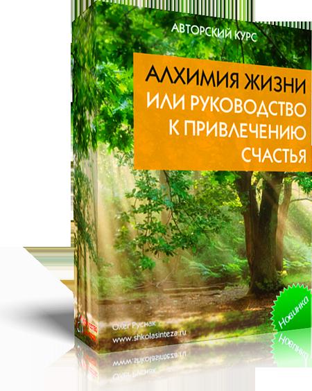 box-alhimiya-zh450