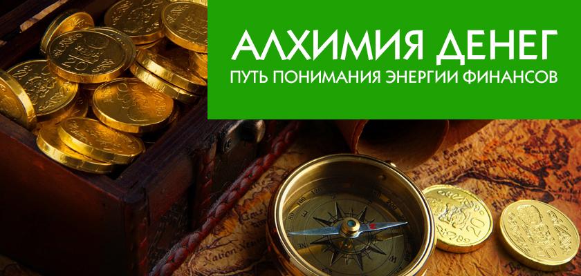 alhimiya-deneg-header