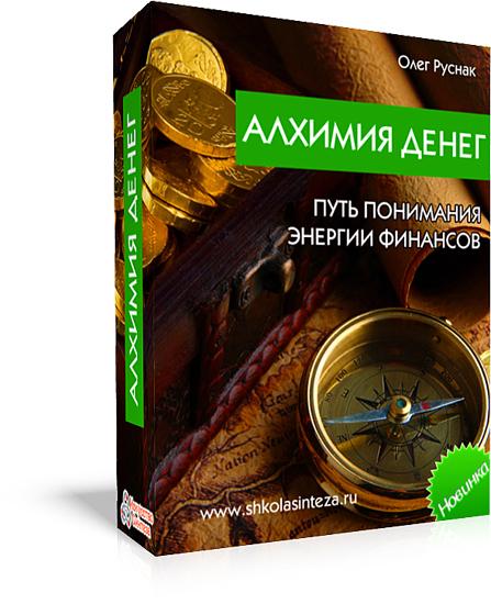 box-alhimiya-deneg550