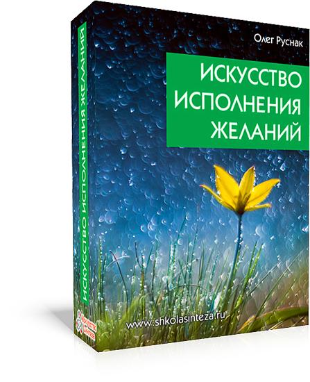 box-ispolnenie-zhelaniy550