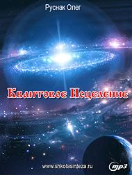 kvantovoe-iscelenie190