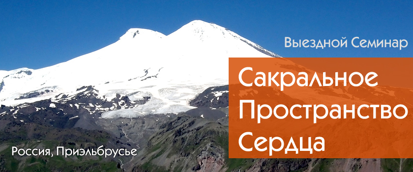 header-seminar-sps-elbrus