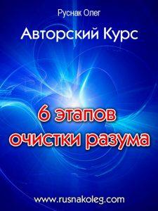 6-etapov-o