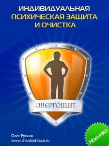 zachita-1-front