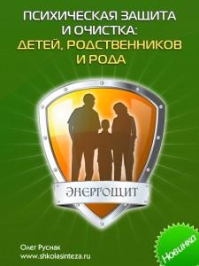 zachita-3-front