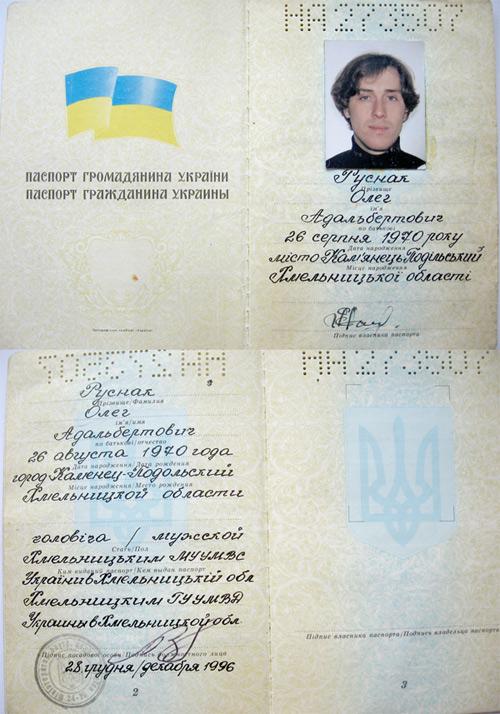 rusnak-oleg-pasport