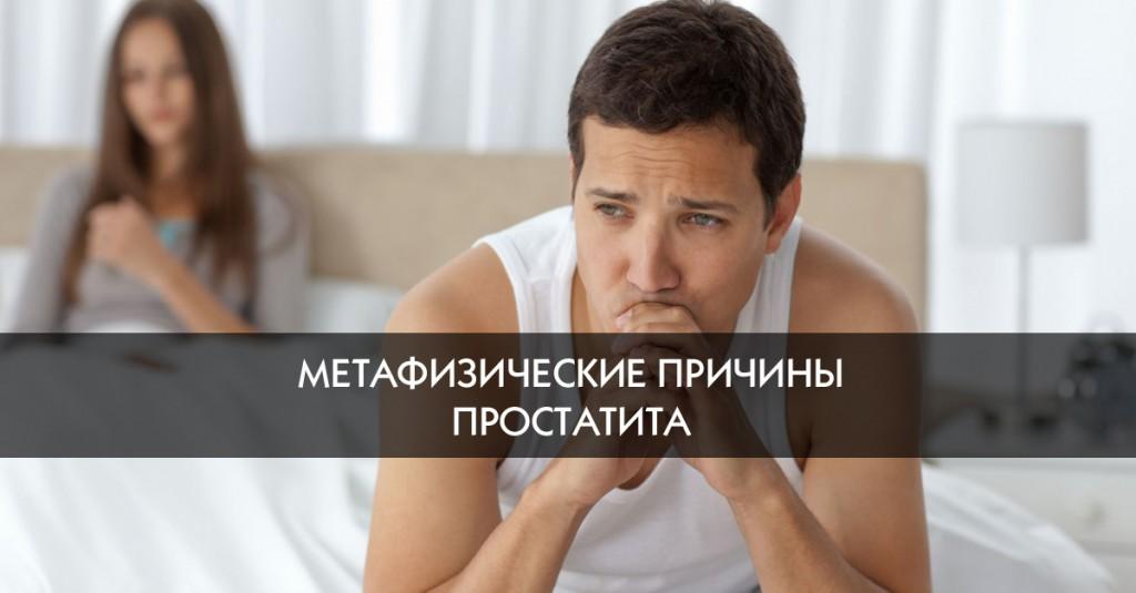 Чем лечить простатит и уретрит