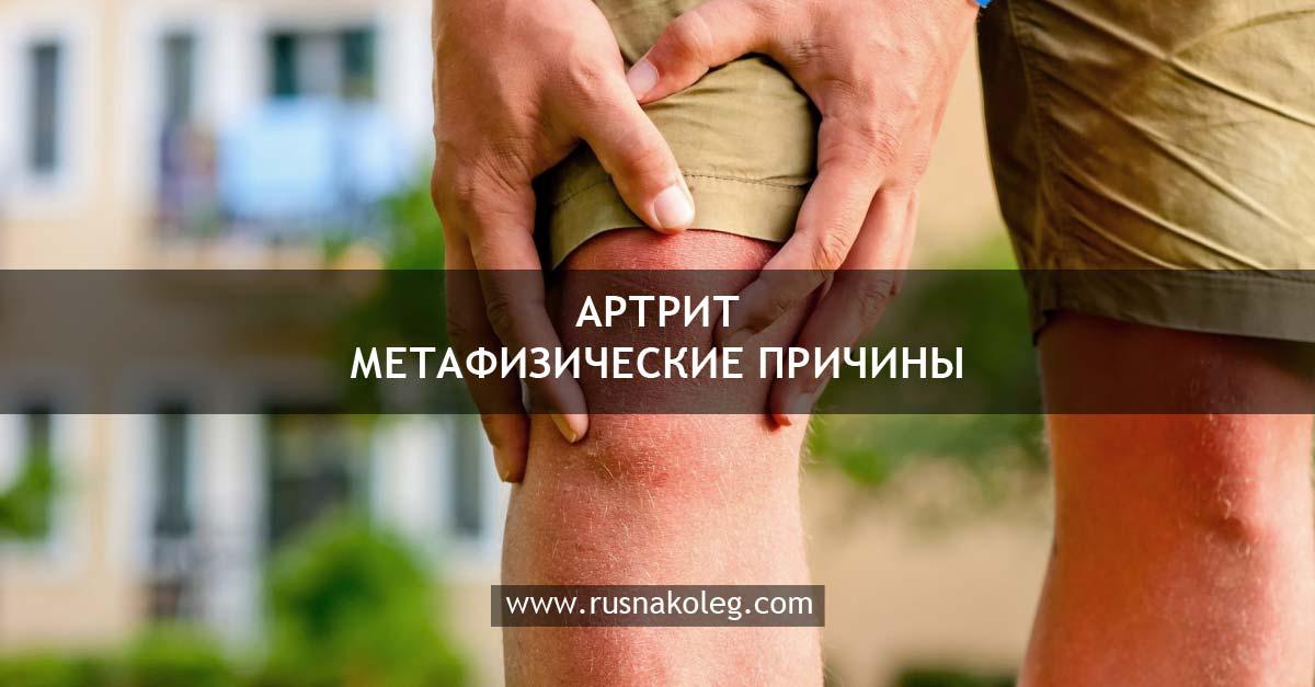 Метафизика боли в коленном суставе остеома тазобедренный сустав