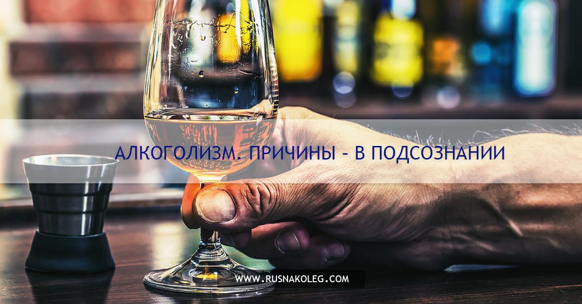 Как вылечить от алкоголизма если сам не хочет