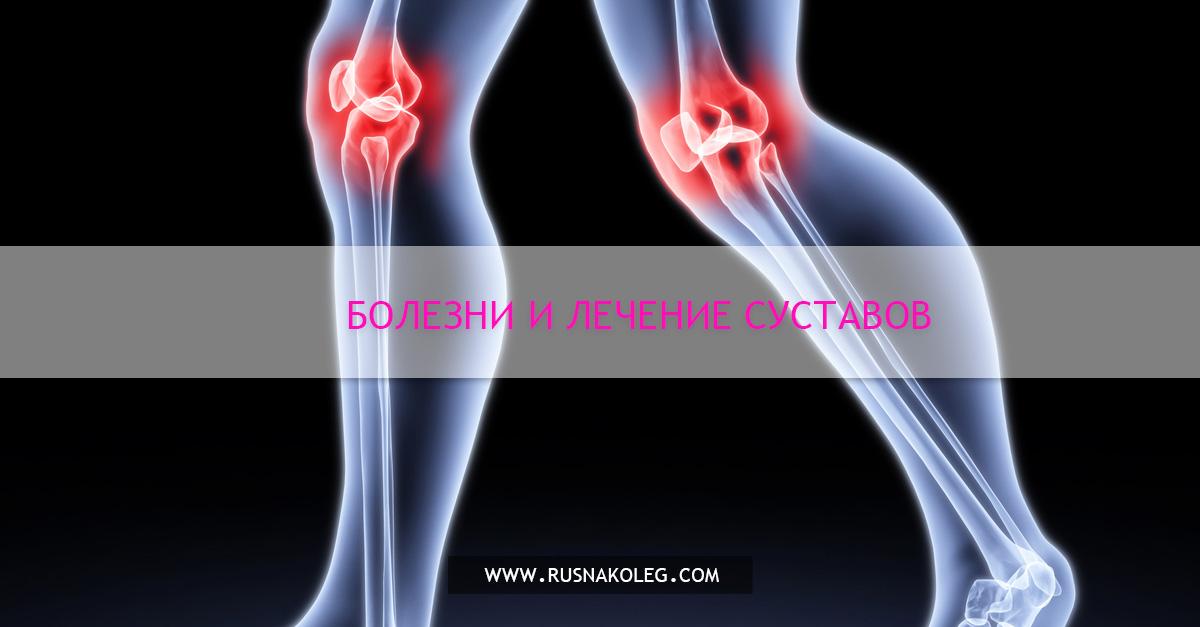 Суставы человека болезни 13 кб, эндопротезирование тазобедренного сустава, количество операций